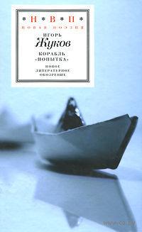 """Корабль """"Попытка"""". И. Жуков"""