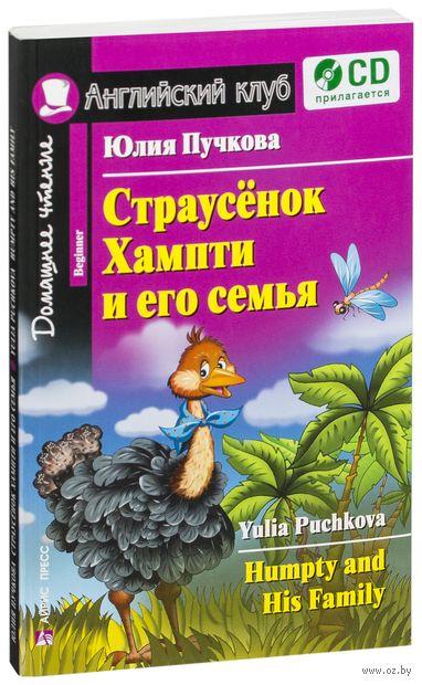 Страусенок Хампти и его семья (+ CD). Юлия Пучкова