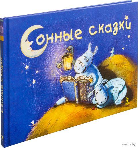 Сонные сказки. И. Славицкий, Мария Шкурина, Ирина Гурина