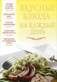 Вкусные блюда на каждый день. В. Надеждина