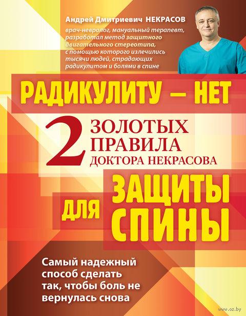 Радикулиту - нет. Два золотых правила защиты позвоночника доктора Некрасова. Андрей Некрасов