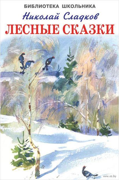 Лесные сказки. Николай Сладков