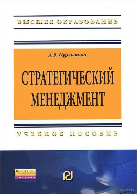Стратегический менеджмент. А. Курлыкова