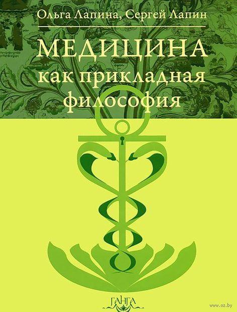 Медицина как прикладная философия. Сергей Ляпин, Ольга Ляпина