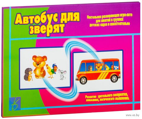 """Игра """"Автобус для зверят"""""""