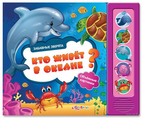 Кто живет в океане? Книжка-игрушка. Валерия Зубкова