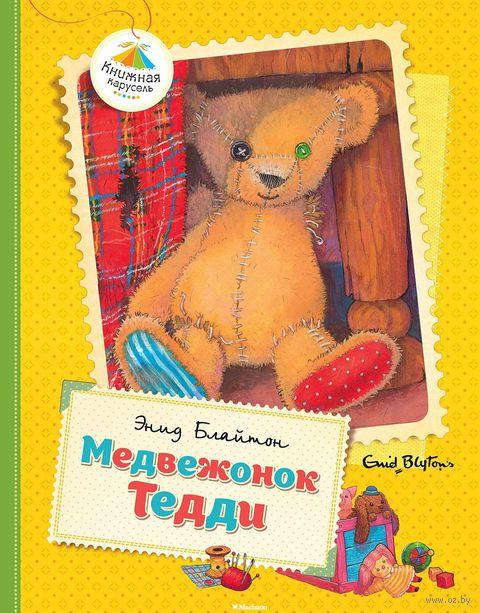 Медвежонок Тедди. Энид Блайтон