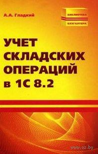 Учет складских операций в 1С 8.2. Алексей Гладкий
