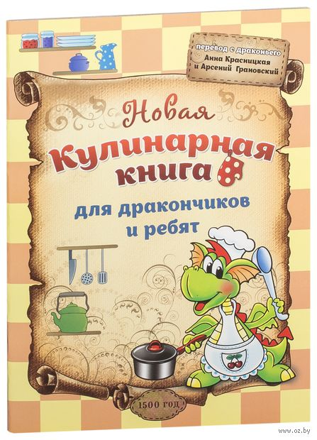 Новая кулинарная книга для дракончиков и ребят. Анна Красницкая, Арсений Грановский