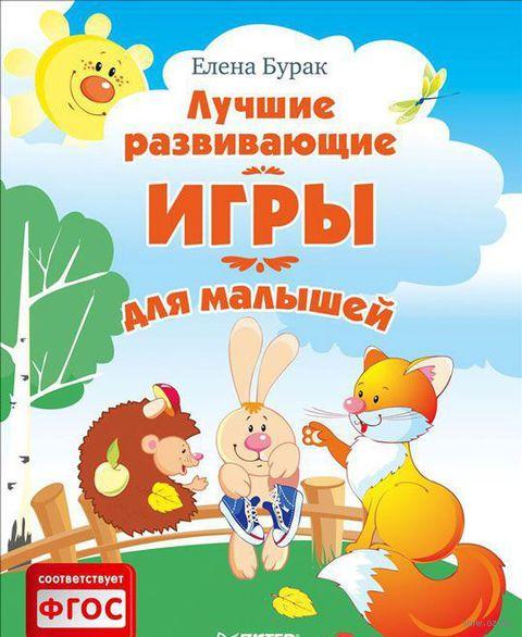 Лучшие развивающие игры для малышей. Елена Бурак