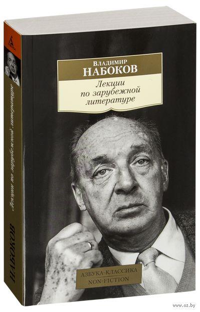 Лекции по зарубежной литературе (м). Владимир Набоков