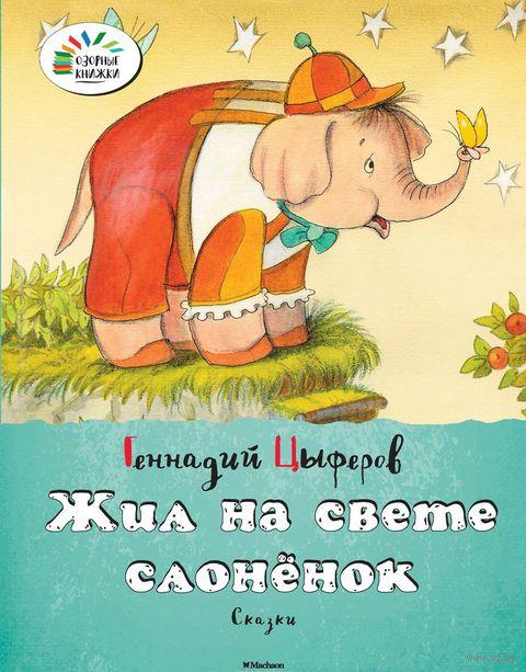 Жил на свете слоненок. Геннадий Цыферов
