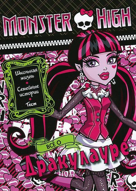 Monster High. Все о Дракулауре