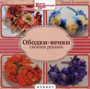 Ободки-венки своими руками. Ирина Вдовиченко