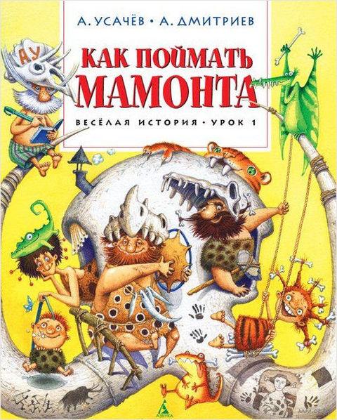 Как поймать мамонта. Веселая история. Андрей Усачев