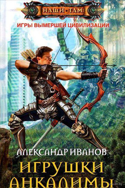 Игрушки Анкалимы. Александр Иванов
