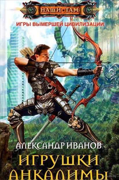 Игрушки Анкалины. Александр Иванов