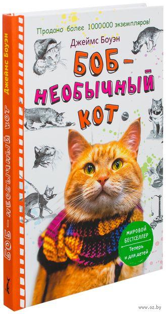 Боб - необычный кот. Джеймс Боуэн