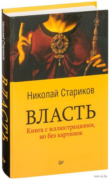 Власть. Николай Стариков