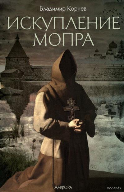 Искупление Мопра. Владимир Корнев