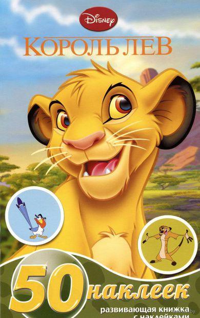 Король Лев. Развивающая книжка-малышка