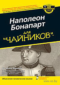 "Наполеон Бонапарт для ""чайников"". Девид Маркхем"