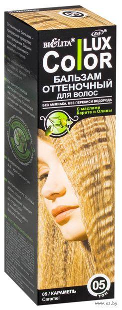 """Оттеночный бальзам для волос """"Color Lux"""" (тон: 05, карамель) — фото, картинка"""