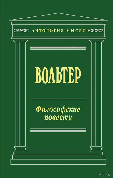 Философские повести. Вольтер