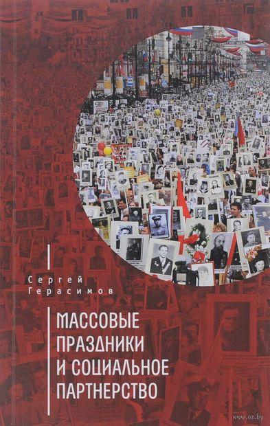 Массовые праздники и социальное партнерство. Сергей Герасимов