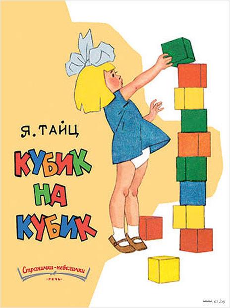 Кубик на кубик. Яков Тайц