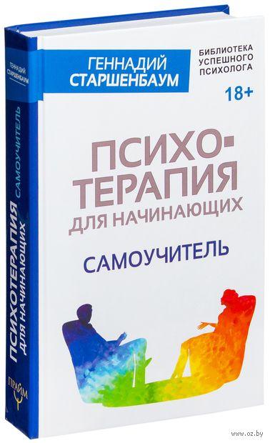 Психотерапия для начинающих. Самоучитель. Геннадий Старшенбаум