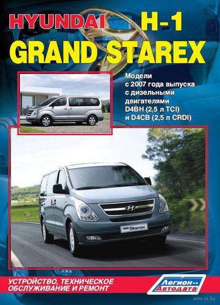 Hyundai Н-1 / Grand Starex с 2007 г. Руководство по ремонту и техническому обслуживанию