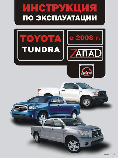 Toyota Tundra с 2008 г. Инструкция по эксплуатации и обслуживанию — фото, картинка