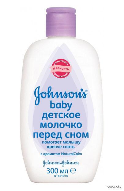 """Молочко для тела детское """"Перед сном"""" (300 мл) — фото, картинка"""