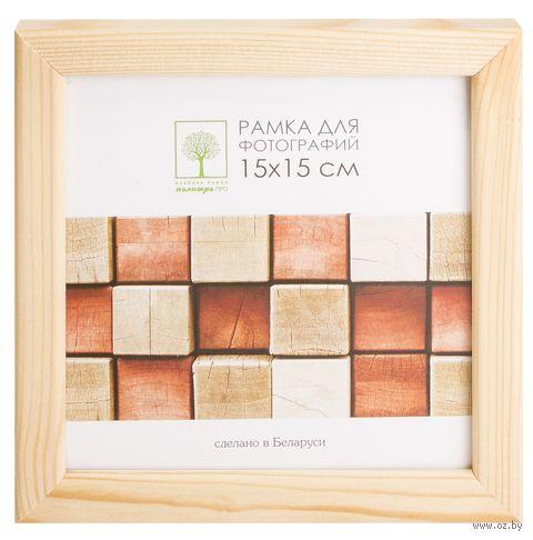 Рамка деревянная со стеклом (15x15 см; арт. Д18С) — фото, картинка