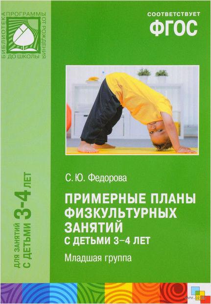 Примерные планы физкультурных занятий с детьми 3-4 лет. Младшая группа — фото, картинка