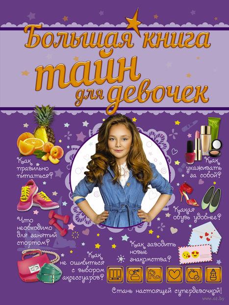 Большая книга тайн для девочек — фото, картинка