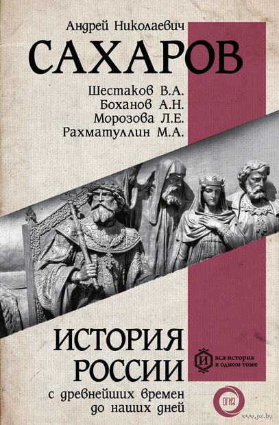История России с древнейших времен до наших дней — фото, картинка