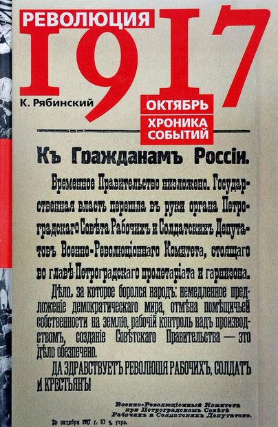 Революция 1917 г. Октябрь. Хроника событий — фото, картинка
