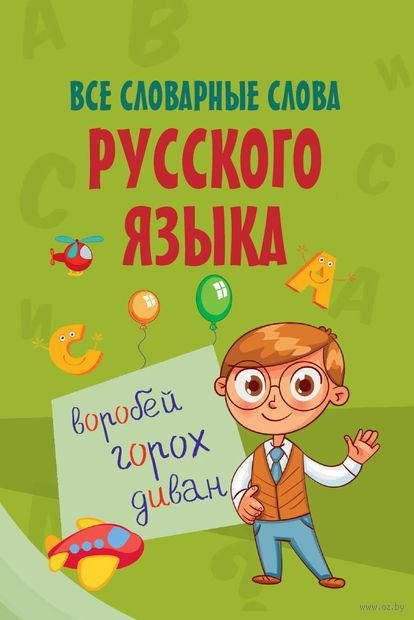 Все словарные слова русского языка — фото, картинка