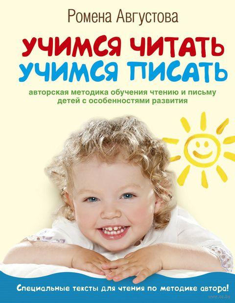 Учимся читать, учимся писать — фото, картинка