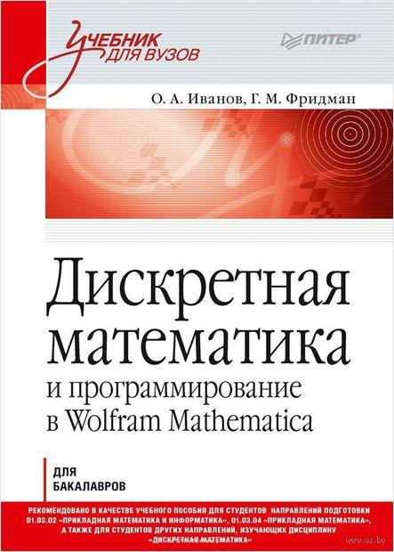 Дискретная математика — фото, картинка