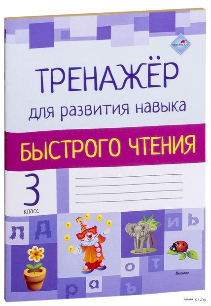 Тренажёр для развития навыка быстрого чтения. 3 класс — фото, картинка