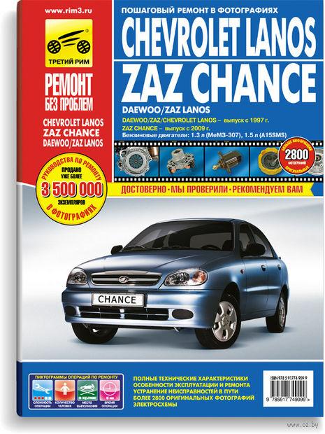 ZAZ Chance с 2009 г. Руководство по эксплуатации, техническому обслуживанию и ремонту