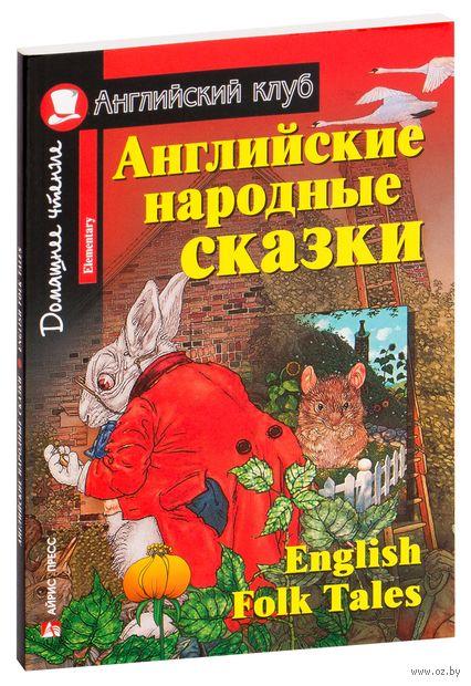 English Folk Tales — фото, картинка