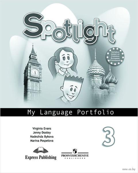 Английский язык. 3 класс. Языковой портфель — фото, картинка