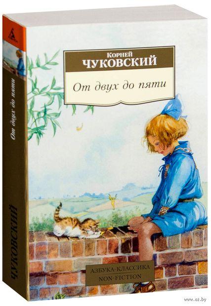 От двух до пяти (м). Корней Чуковский
