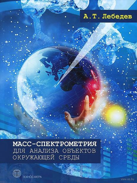 Масс- спектрометрия для анализа объектов окружающей среды. Альберт Лебедев