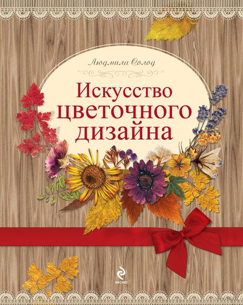 Искусство цветочного дизайна (+ пресс и паспарту). Людмила Солод