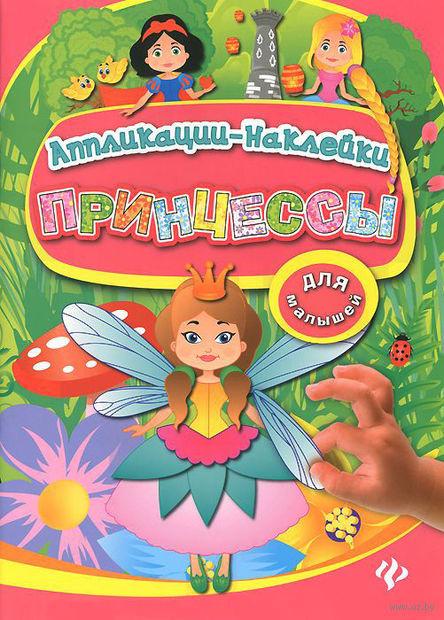 Принцессы. Ольга Конобевская, Наталия Леонова
